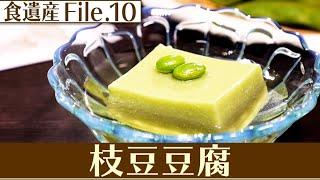食遺産File.10「枝豆豆腐」@大阪府八尾市