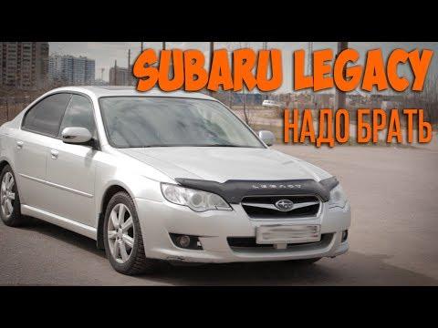 Subaru Legacy  - Надо брать!