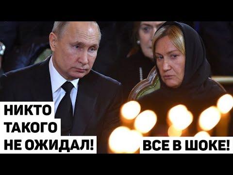 Путин сел рядом с Батуриной у гроба Лужкова: мгновенье и все ахнули