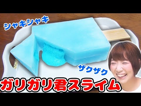 【DIY】巨大ガリガリ君!シャキシャキザクザクスライム作ってみた!【音フェチ】