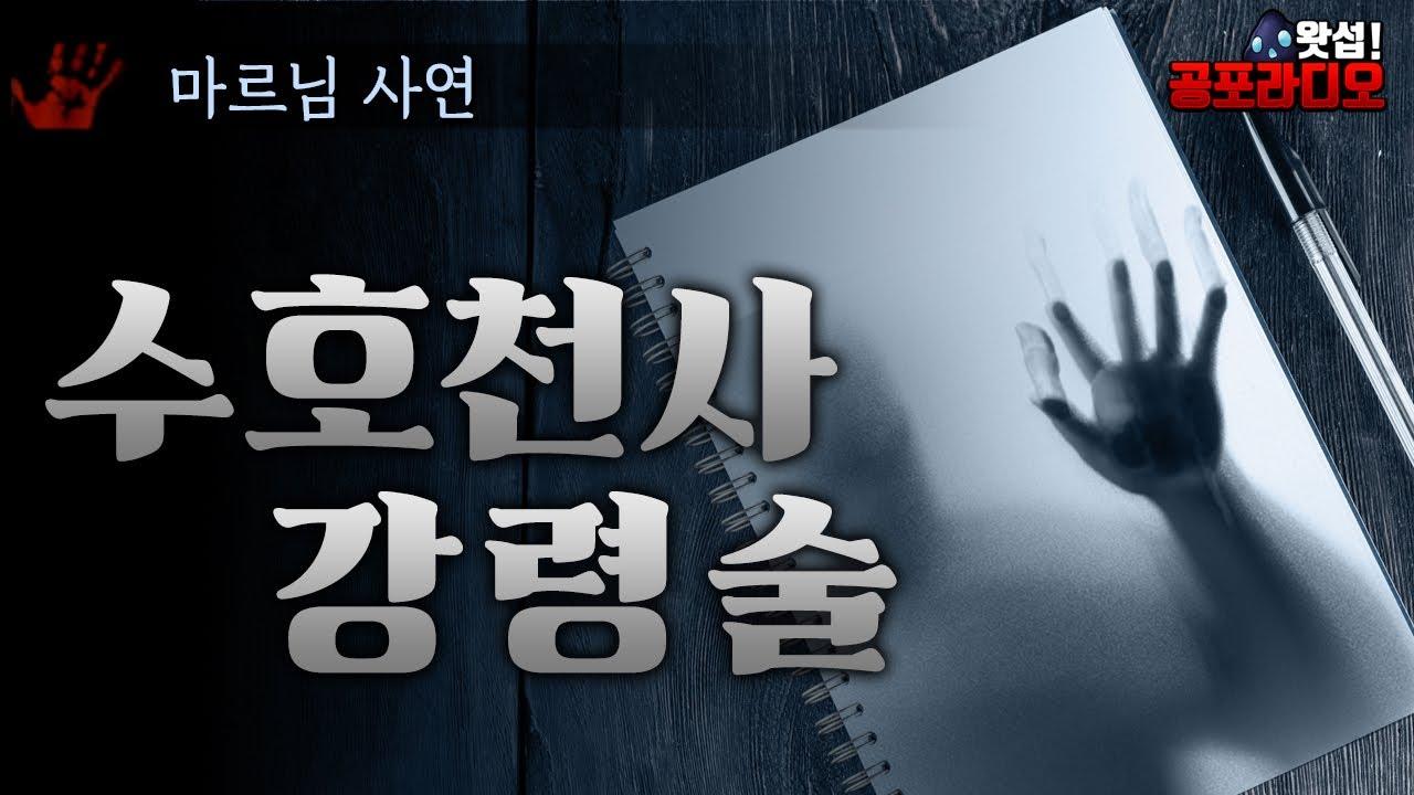 수호천사 강령술|왓섭! 공포라디오
