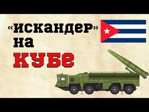 «Искандер» на Кубе:
