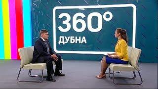 ИНТЕРВЬЮ 360° Дубна 19.07.2017