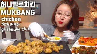 허니멜로치킨 먹방 mukbang chicken 烧鸡 チキン gà rán pollo frito دجاج مقلي mgain83 eating show