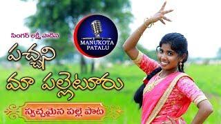 పచ్చని మా పల్లెటూరు | Pachani Ma Palleturu Telugu Folk Song | Laxmi Songs | Manukotapatalu
