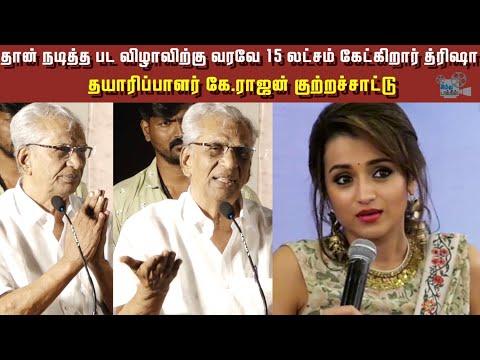 producer-k-rajan-speech-at-muthal-manithan-movie-audio-launch-trisha-doctor-hindu-talkies
