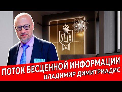 Поток полезной информации| Владимир Димитриадис | Недвижимость и Закон