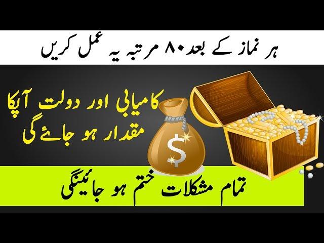 Daulat Aur Kamyabi Ka Wazifa | Wazifa For Success And Money | Ameeri Ka Wazifa | Islamic Studio