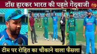 एशिया कप: भारत-पाकिस्तान सुपर फोर मैच जारी... प्लेइंग इलेवन पर रोहित ने चौंकाया