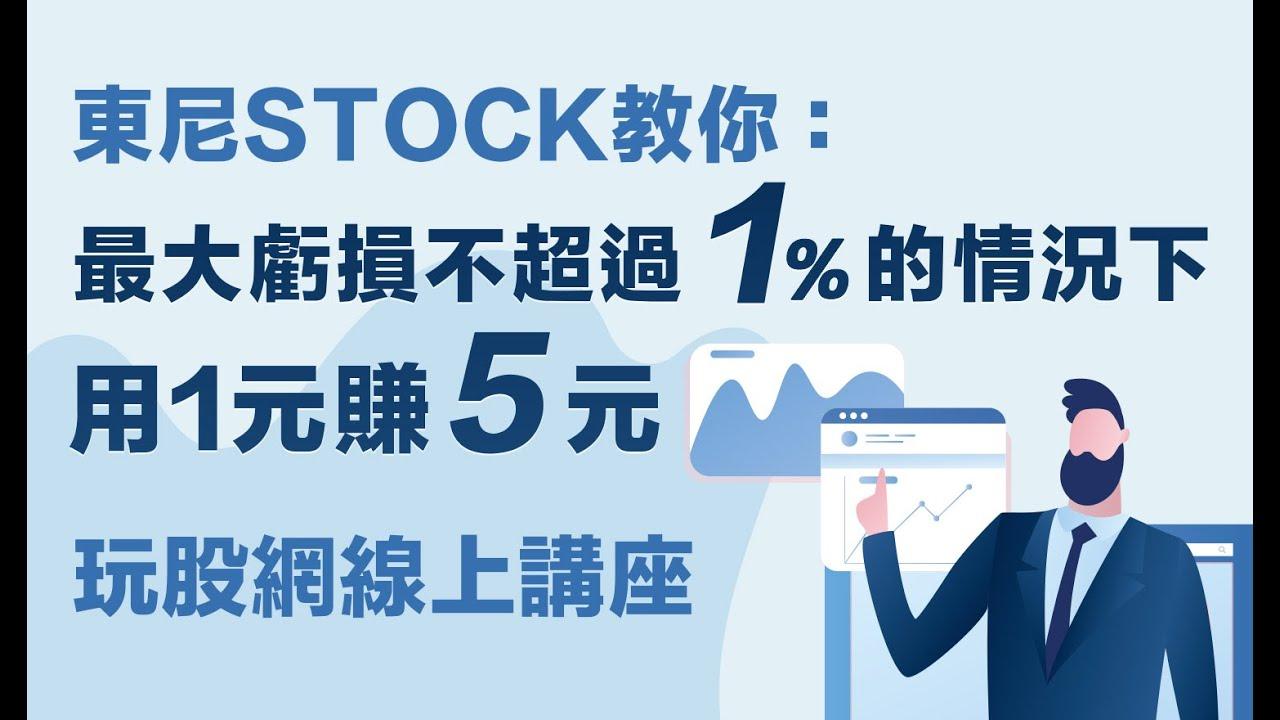 玩股網線上講座:如何在最大虧損不超過1%的情況下,讓你用1元賺5元!