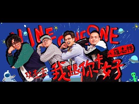 玖壹壹(Nine one one) - 我跟你卡好Ft.羅志祥SHOW 官方MV首播