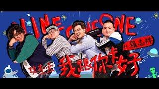 玖壹壹(Nine one one) - 我跟你卡好Ft.羅志祥SHOW 官方MV首播 thumbnail