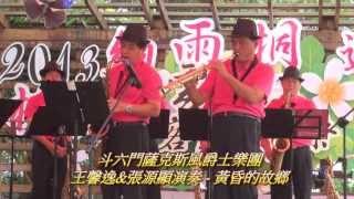 斗六門薩克斯風樂團  王馨逸&張源顯演奏--黃昏的故鄉