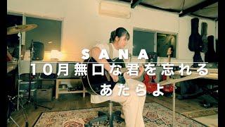 10月無口な君を忘れる/あたらよ 弾き語りカバー  Sana    Toruschool.com