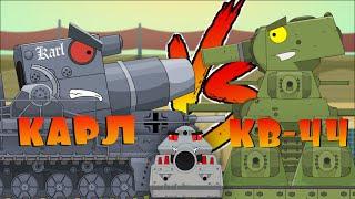 Немецкий КАРЛ против советского КВ-44. Битва стальных монстров. Мультики про танки