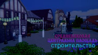 Симс 4 Строительство средневековой центральной площади NoCC   TS4  Sims 4   Speedbuild  