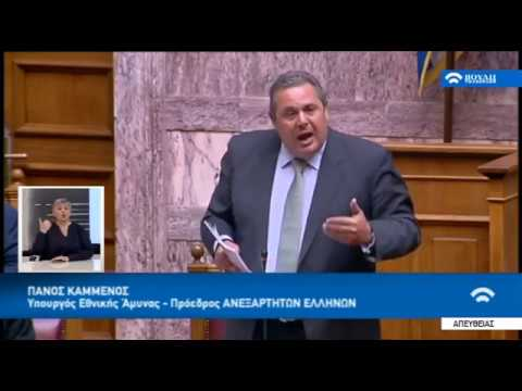 Παρέμβαση ΥΕΘΑ Πάνου Καμμένου στη Βουλή