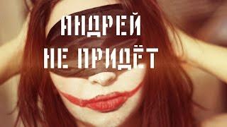 ХаМС - Андрей не придёт (Flеur cover) ОСТОРОЖНО!!! АРТХАУС!!!