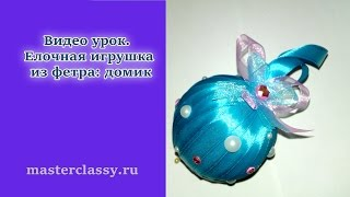 Видео уроки. Елочная игрушка «Шар из атласных лент»(Для того, что бы сделать шар из атласной ленты, в данном случае нам потребуется: 1. Атласная лента шириной..., 2015-12-09T06:36:25.000Z)