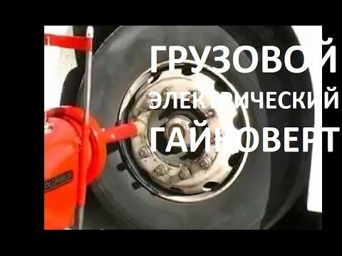 Электрический гайковерт для грузовых автомобилей | Грузовой автосервис