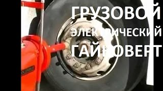 Электрический гайковерт для грузовых автомобилей   Грузовой автосервис(Видео: электрический гайковерт для грузовых автомобилей/ Подробнее о работе гайковерта для грузовиков,..., 2015-03-18T15:02:36.000Z)