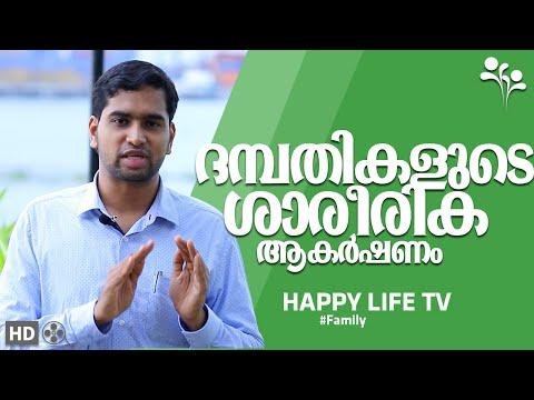 ദമ്പതികളുടെ ശാരീരിക ആകര്ഷണം-malayalam family counselling