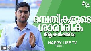 ദമ്പതികളുടെ ശാരീരിക ആകര്ഷണം-malayalam family counselling thumbnail