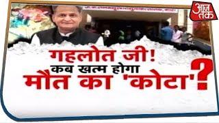 अस्पताल 'बीमार' है, गहलोत सरकार बेखबर है ? देखिए Dangal With Rohit Sardana