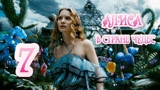 Alice in Wonderland часть 7