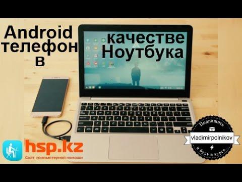 Android телефон как ноутбук!