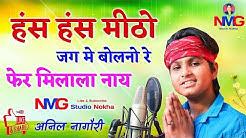 !! Anil Nagori !! हंस हंस मीठो जग में बोलणो रे फेर मिलाला नाय !! अनिल नागौरी !!