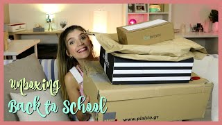 Back to School UNBOXING & GIVEAWAY - Πλαίσιο, Ρούχα, Καλλυντικά, κλπ | katerinaop22