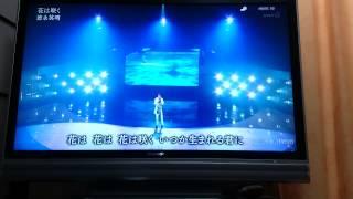 紅白歌合戦で徳永英明さんが花が咲くを歌いました 映像には羽二生選手が写っています 感動したのでアップさせていただきます.