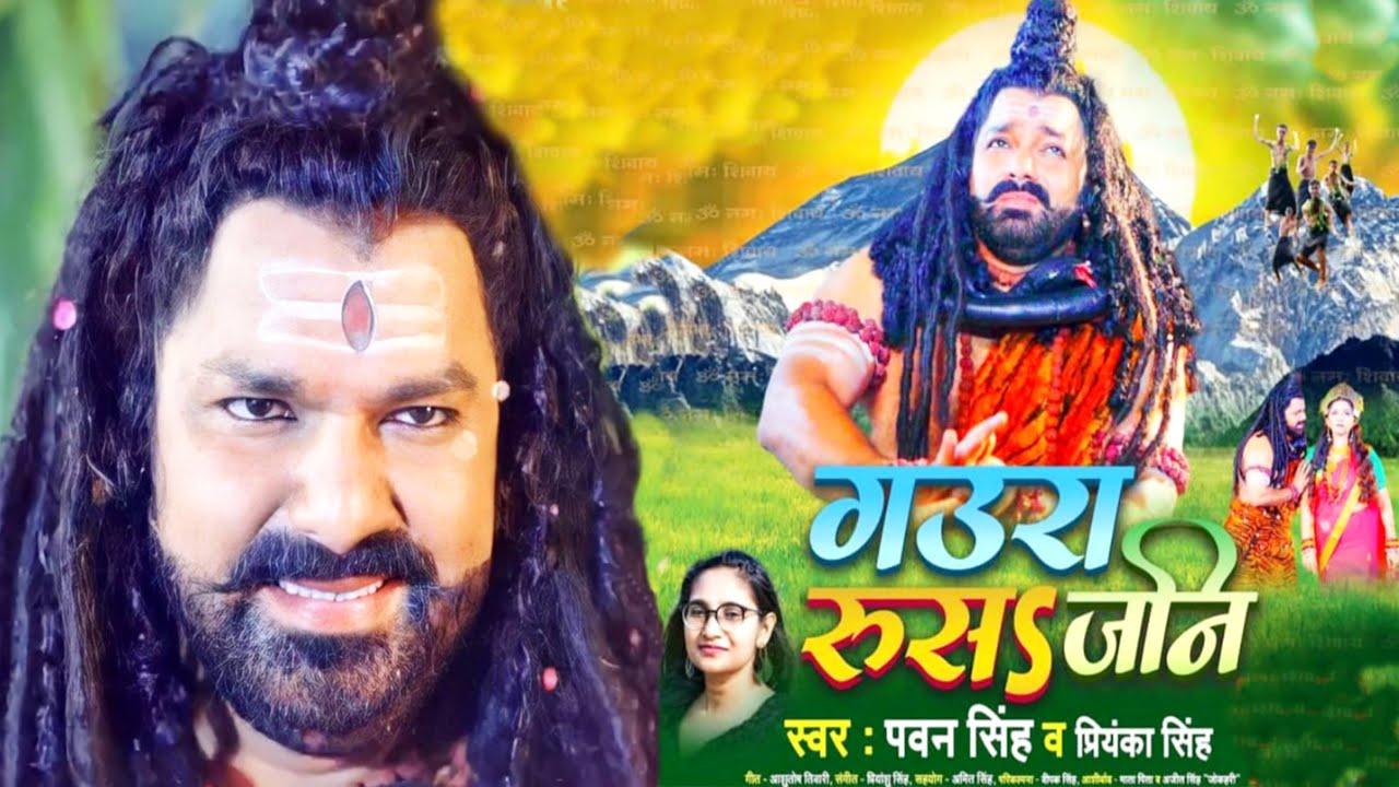 वाह✌ फिर आते ही Pawan Singh ने खूब धमाल मचायें - Gaura Rus Jani   New Bolbum Song   New Video