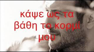 Repeat youtube video Γιάννης Πλούταρχος - Άπλωσε τα χέρια σου {demo 2014}
