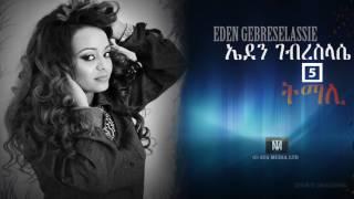 Ethiopia: Eden Gebreselassie - Tmali - New Tigirigna Music 2017