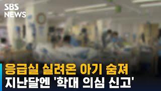 응급실 실려온 아기 숨져…지난달엔 '학대 의심 신고' / SBS