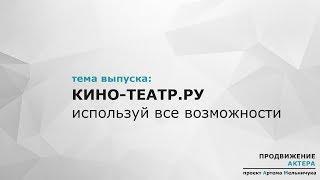 3 выпуск. КИНО-ТЕАТР.РУ [Проект: Продвижение актера]