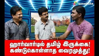 Tamil Department At Harvard University - Vairamuthu Boycott