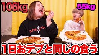 100kg超えのおデブな姉が食べたものと同じものを1日食べ続けたらガリは何キロ太るのか!?