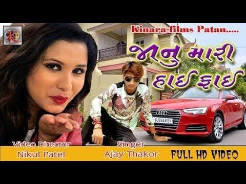 જાનુ મારી હાઈ ફાઈ - Ajay Thakor   Latest Gujarati DJ Song 2017   Full HD Video   RDC Gujarati