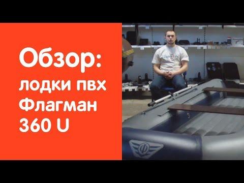 Надувная лодка Флагман 360 U - обзор от v-lodke.ru