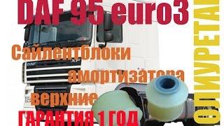 DAF 95 yevro 95 Evora 3 Bushings zarba absorber yuqori   DAF POLIÜRETAN