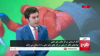 MEHWAR: Threats Hinder Review of Polling Centers in 32 Districts