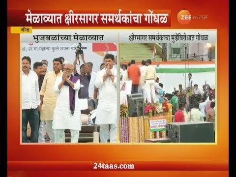 Beed Shirsagar Supporters Chaos In Chhagan Bhujbal Samata Rally