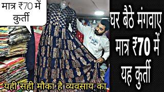 घर बैठे मंगाओ सबसे सस्ती कुर्ती kurti wholesale market || chapest kurti market in gandhi nagar ||