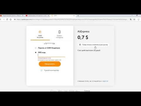 Оплата заказа на Алиэкспресс через QIWI кошелек