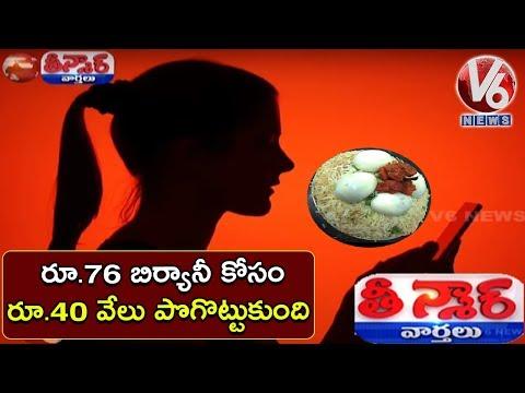 Online Thieves : Girl Pays Rs. 40000 for Biryani | Teenmaar News | V6 News