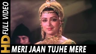 Download Meri Jaan Tujhe Mere Hathon Marna | Asha Bhosle | Samraat 1982 Songs | Hema Malini, Dharmendra Mp3 and Videos