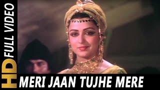 Meri Jaan Tujhe Mere Hathon Marna | Asha Bhosle | Samraat 1982 Songs | Hema Malini, Dharmendra